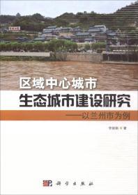 区域中心城市生态城市建设研究:以兰州市为例