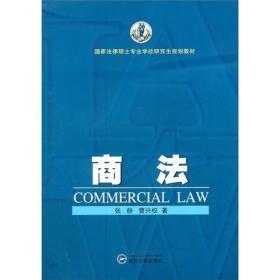 二手商法 张舫,曹兴权著 武汉大学出版社 9787307087262