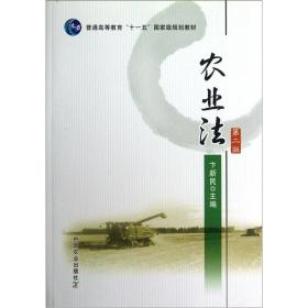 """农业法(第2版)/普通高等教育""""十一五""""国家级规划教材"""