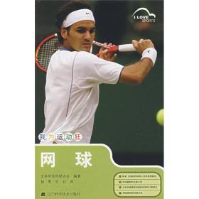 我为运动狂--网球