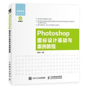 PHOTOSHOP 图标设计基础与案例教程编者:杭