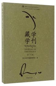 藏学学刊(第14辑)