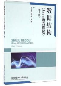 数据结构 (Java语言描述) (第2版)