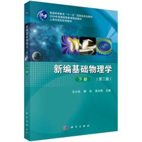 新编基础物理学(下册 第二版)