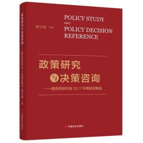 政策研究与决策咨询