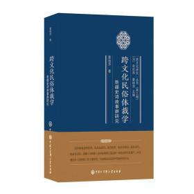 跨文化民俗体裁学:新疆史诗故事群研究