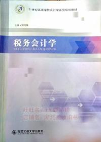 税务会计学 郭月梅 西安交通大学出版社 9787560580685
