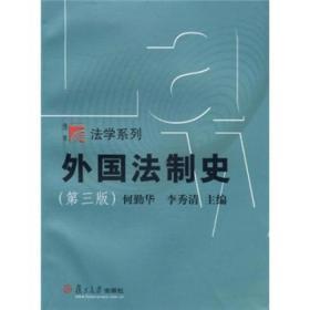 外国法制史(第3版)9787309085761