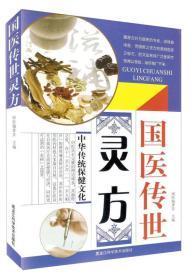 中华传统保健文化-国医传世灵方(双色)