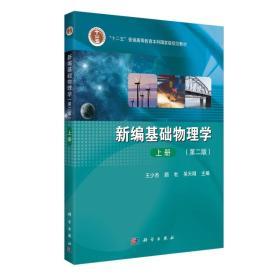 新编基础物理学(上册)(第二版)