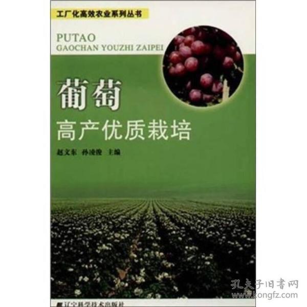 工廠化高效農業系列叢書:葡萄高產優質栽培