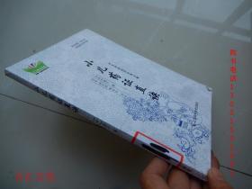 中华传统医药经典古籍:小儿药证直诀.