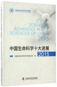 中国生命科学十大进展(2015)