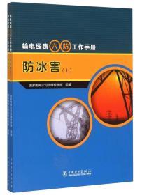 输电线路六防工作手册 防冰害(全二册)