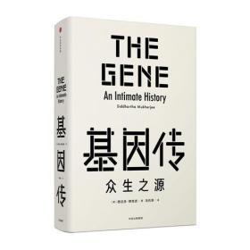 见识丛书·基因传(精装版)