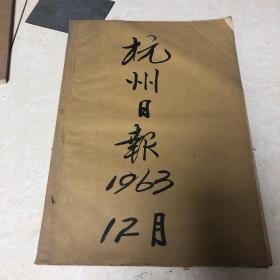 杭州日报1963年12月 馆藏合订本
