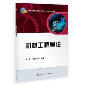 正版二手机械工程导论戴勇科学出版社9787030406569