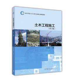 土木工程施工(第3版)