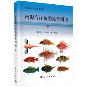 南阳海洋鱼类原色图谱一