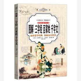 白话彩图典藏版:图解 三字经 百家姓 千字文