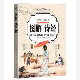 白话彩图典藏版:图解诗经
