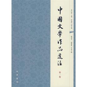 中国文学作品选注(第一卷) 袁行霈 中华书局 9787101056938