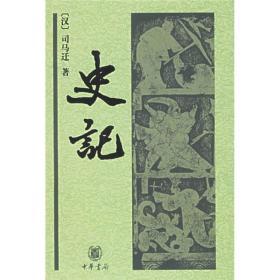 史记——中华经典普及文库(精)