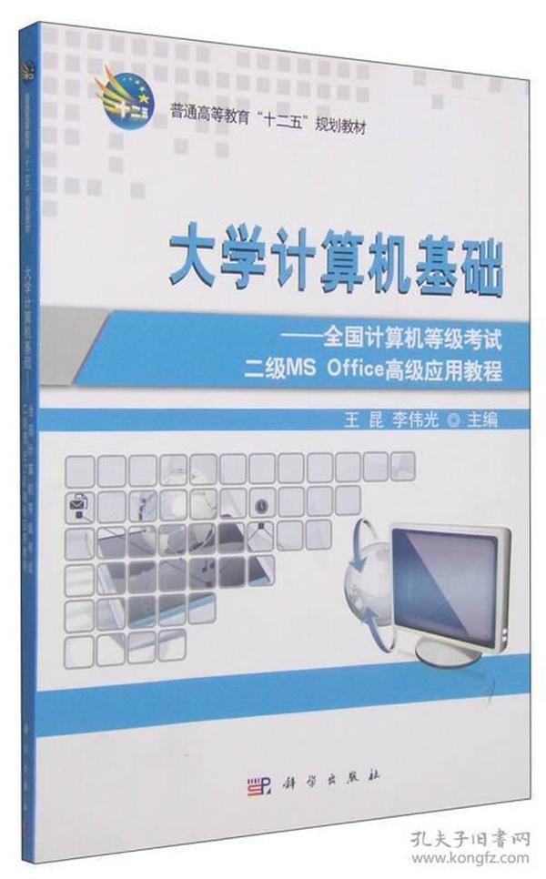 """大学计算机基础:全国计算机等级考试二级MS Office高级应用教程/普通高等教育""""十二五""""规划教材"""