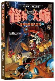 怪物大师6:迷雾岛的复仇游戏