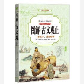 白话彩图典藏版  图解—古文观止