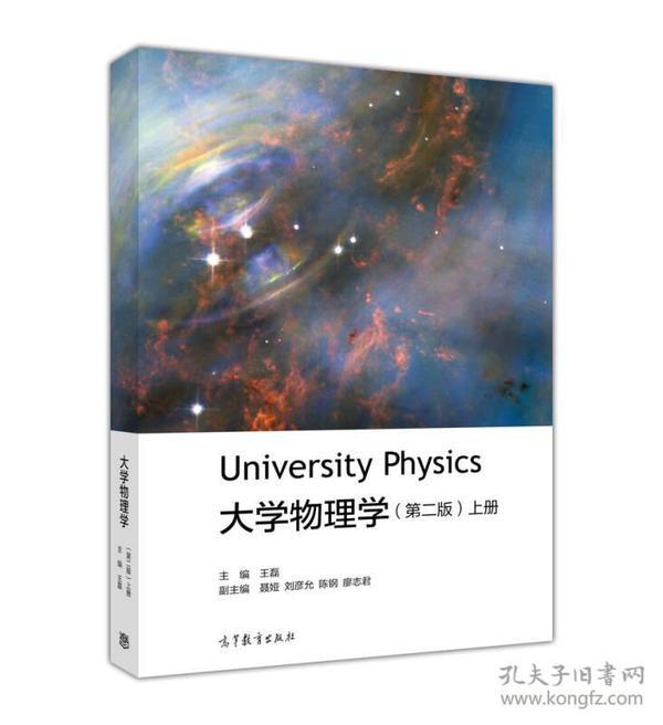 大学物理学(上册 第2版)