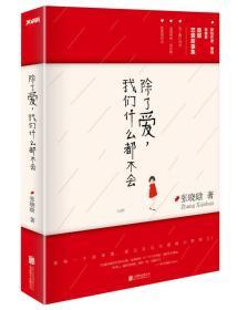 除了爱,我们什么都不会 张晓晗 北京联合出版公司