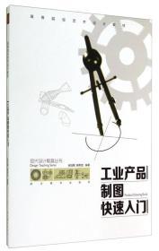 现代设计教育丛书:工业产品制图快速入门/高等院校艺术设计教材