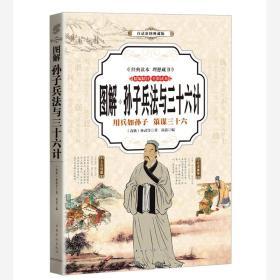 M3:白话彩图典藏版-图解孙子兵法与三十六计