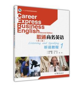 职通商务英语听说教程