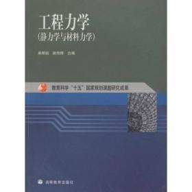 工程力学:静力学与材料力学