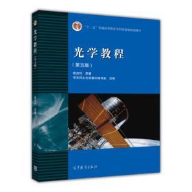 """光学教程(第五版)/""""十二五""""普通高等教育本科国家级规划教材"""