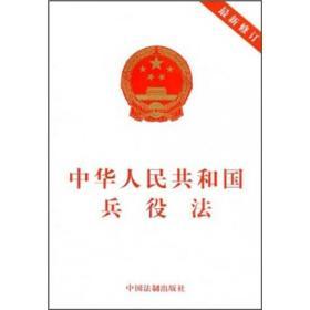 中华人民共和国兵役法(最新修订)