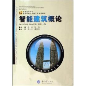 智能建筑概论