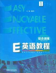 E英语教程(1 综合训练)