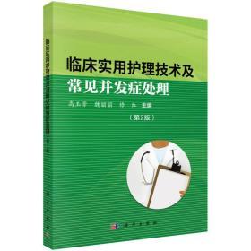 临床实用护理技术及常见并发症处理 专著 高玉芳,魏丽丽,修红主编 lin chu