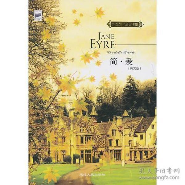 簡愛-Jane Eyre(典藏英文原版)