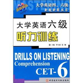 大学英语六级听力训练