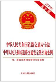 2016年-中华人民共和国道路交通安全法 中华人民共和国道路交通安全法实施条例-最新版-附:道路交通损害赔偿司法解释