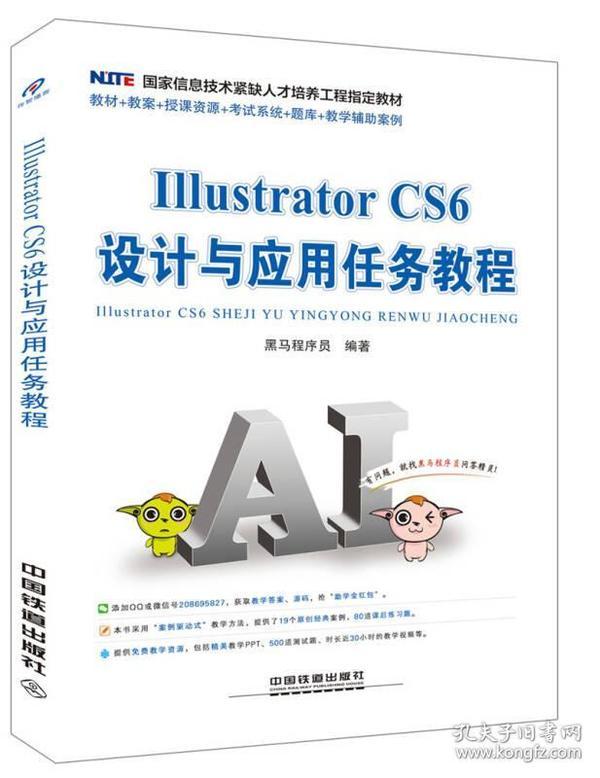 Illustrator CS6 设计与应用任务教程