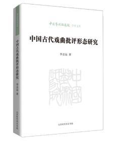 中国艺术研究院 学术文库:中国古代戏曲批评形态研究