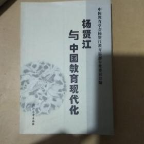 杨贤江与中国教育现代化