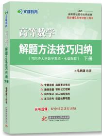 文都教育 高等数学解题方法技巧归纳(下册)