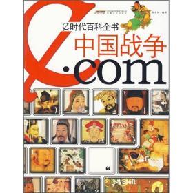 中国战争.com