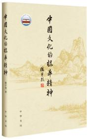 中国文化的根本精神(楼宇烈著)